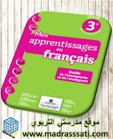 دليل Mes apprentissages en français - المستوى الثالث