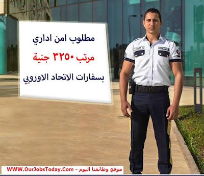 فرص عمل ضباط أمن إداري بسفارات الدول الأوروبية بالقاهرة.. تعرف عليها