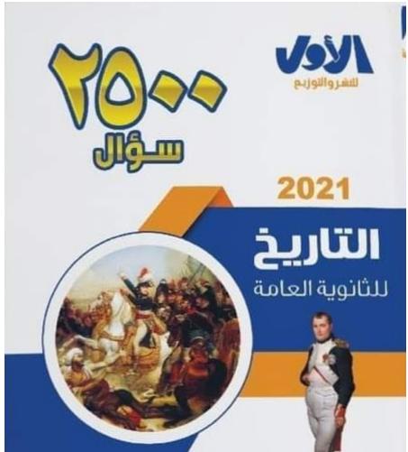 تحميل كتاب الأول 2500 سؤال فى التاريخ للصف الثالث الثانوي نظام حديث 2021 PDF