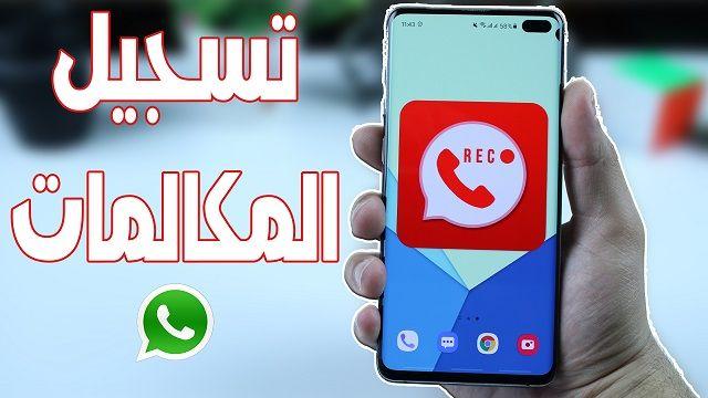 قم بتسجيل مكالمات هاتفك و الواتساب مع هذا التطبيق الجديد 2021