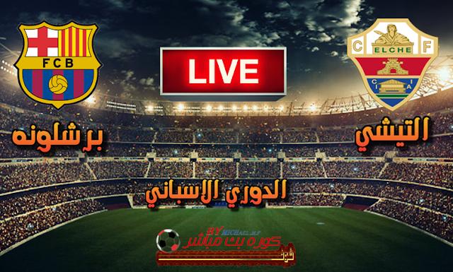 مشاهدة مباراة برشلونة وإلتشي بث مباشر اليوم 24-02-2021 الدوري الإسباني