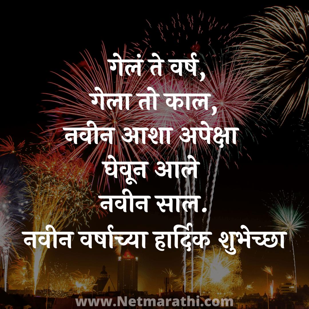 Marathi New Year Wishes in Marathi Words