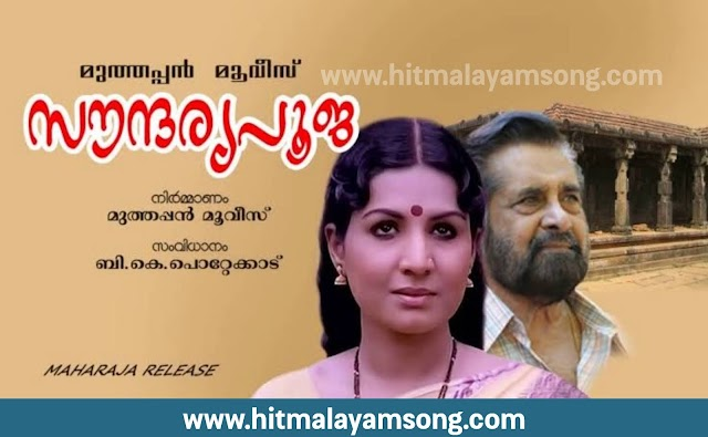 Hridayathin Madhupathram | Malayalam Song Lyrics|Malayalam Evergreen Songs