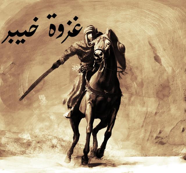 غزوة خيبر | غزوات الرسول ، الدروس المستفادة من غزوة خيبر
