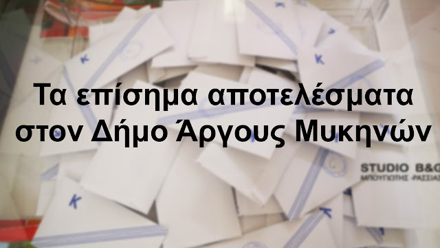 Τα αποτελέσματα των Δημοτικών εκλογών στον Δήμο Άργους Μυκηνών