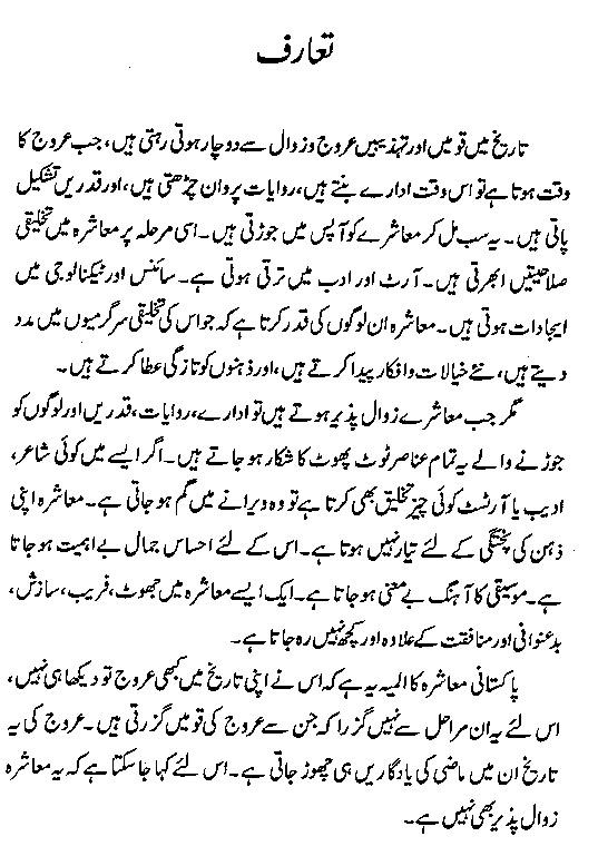 Free Urdu History Book Gumshuda Tareekh PDF