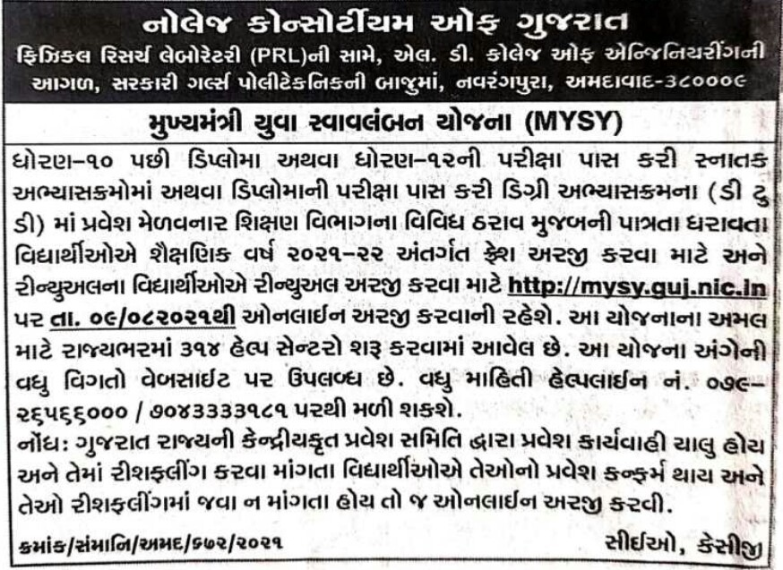 Mukhyamntri Yuva Swavalamban Yojana, Registration, Important Document and All Details