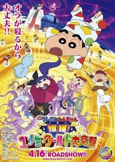تقرير فيلم كرايون شين-تشان الرابع والعشرين: ناموا بسرعة! الهجوم العظيم على عالم الأحلام | Crayon Shin-chan Movie 24: Bakusui! Yumemi World Dai Totsugeki