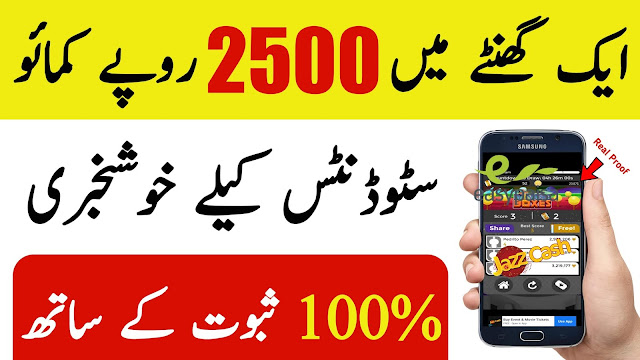 Earn 2500 PKR Daily Without investments 2020   Stay Home And Get Free Money 2020