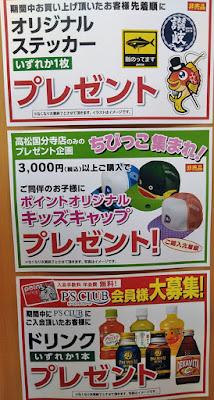 釣具のポイント 高松国分寺店 プレゼント