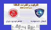 الغيابات والتشكيل المتوقع اللهلال السعودي امام شاهر خودرو بدوري ابطال اسيا