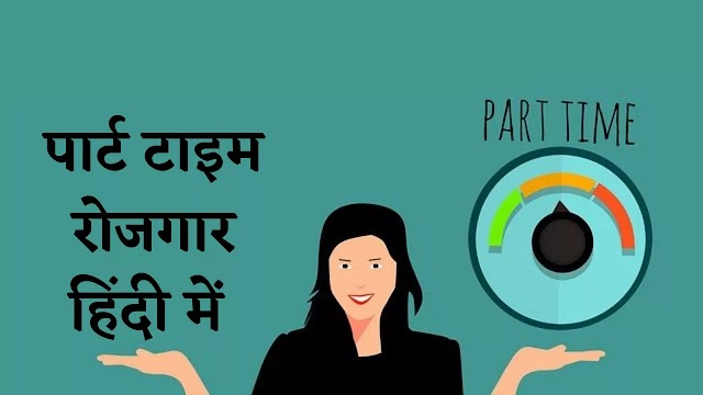 पार्ट टाइम रोजगार | Part time business ideas in hindi