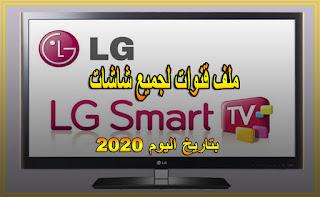 ملف قنوات لجميع شاشات lg smart بتاريخ اليوم 2020