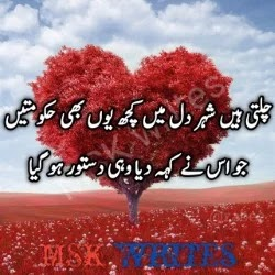 Dard E Dil Poetry