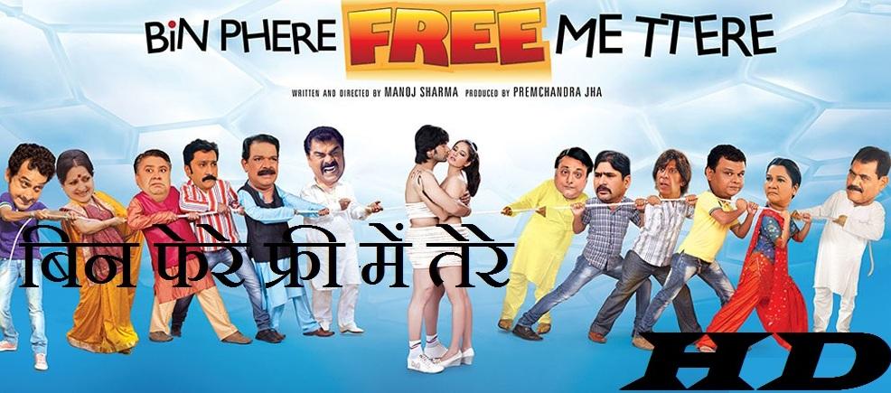 Love Inkaar Kannada Full Movie Free Download