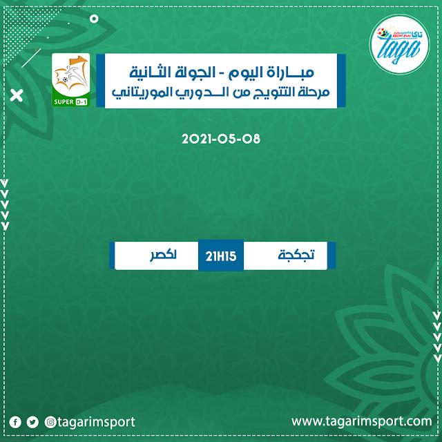 تجكجة يواجه لكصر ضمن الجولة الثانية من مرحلة التتويج من الدوري الموريتاني