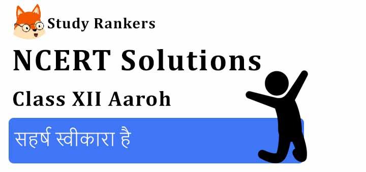 NCERT Solutions for Class 12 Hindi Aaroh Chapter 5 सहर्ष स्वीकारा है