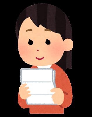 手紙を読む人のイラスト(男性)