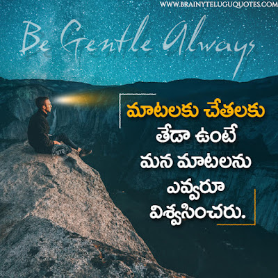 telugu quotes, famous life changing words in telugu, best life quotes, nice words on life in telugu