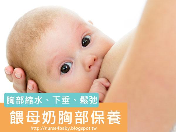 教你保養餵母奶胸部