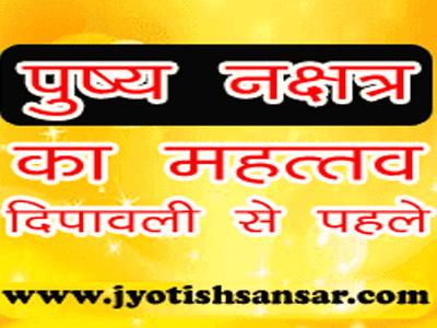 pushya nakshatra before diwali importance in hindi jyotish