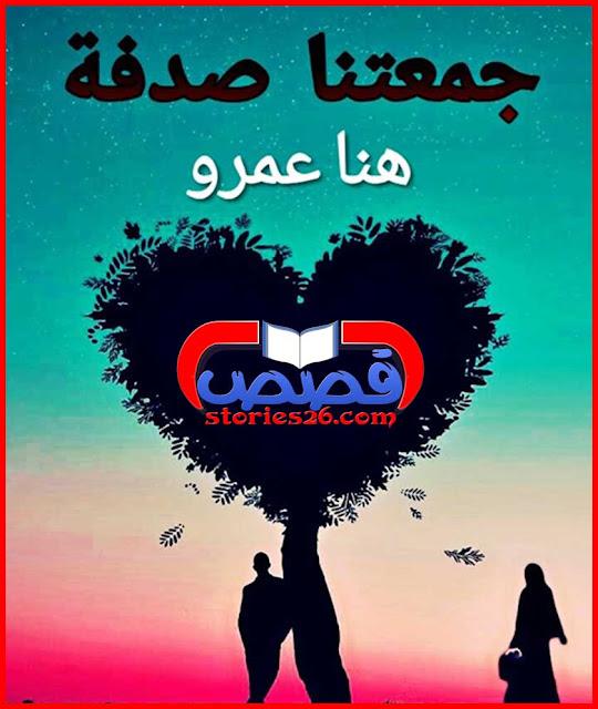 رواية جمعتنا صدفة بقلم هنا عمرو