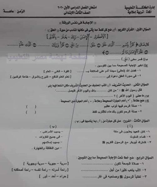 """تجميع امتحانات التربية الإسلامية للصف الثالث الإبتدائى """"الفعلى """" إدارات ترم أول لتدريب عليها 80688600_2633384060226925_9014476570017923072_n"""