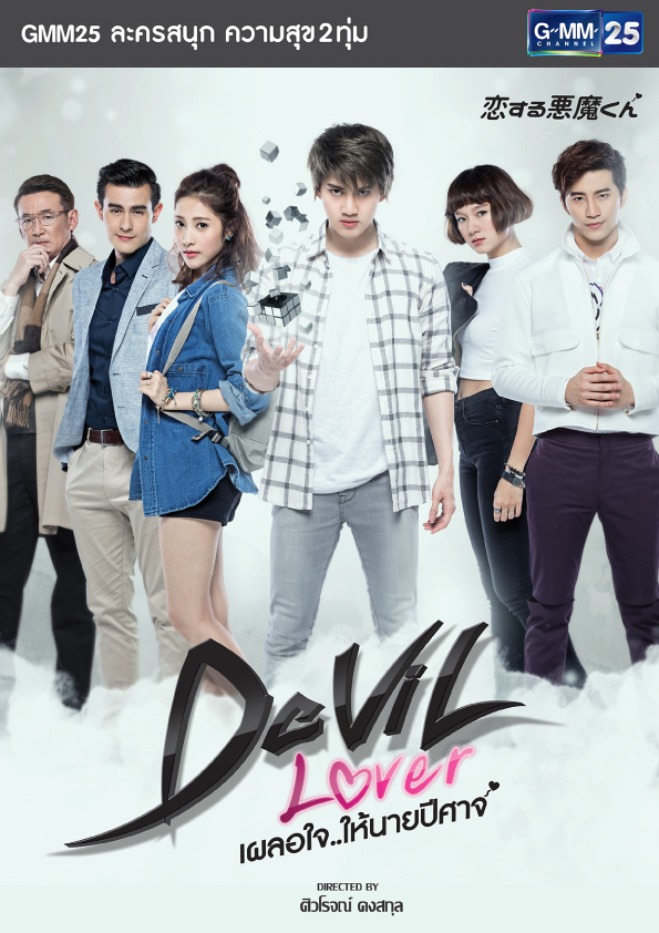 Devil Lover / 2015 (Tayland)