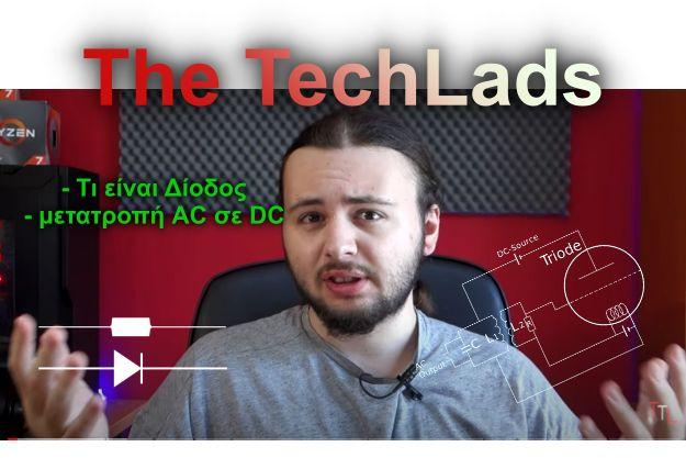 Τι είναι οι Δίοδοι και μετατροπή AC σε DC στη πράξη