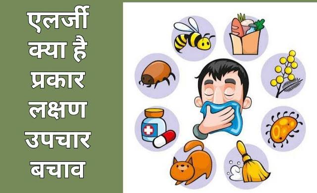 Allergie-kya-hai-puri-jankari