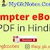 Compter eBook PDF in Hindi