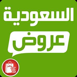 عروض السعودية