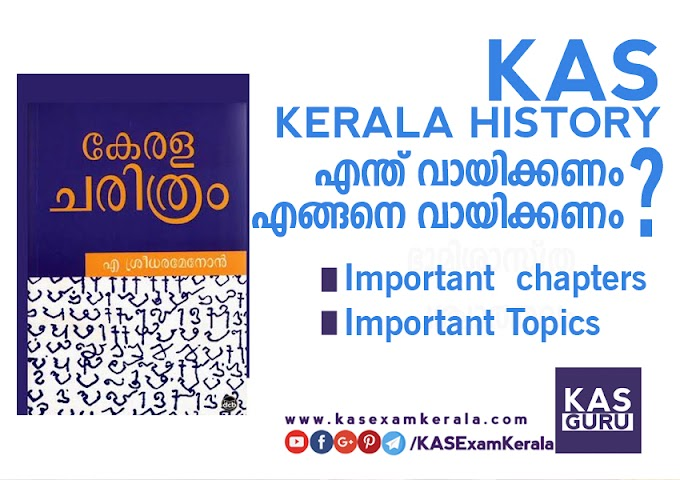 How to prepare  Kerala History for KAS | Important Chapters and topics | Kerala Charithram |  A Sreedhara Menon |  free download