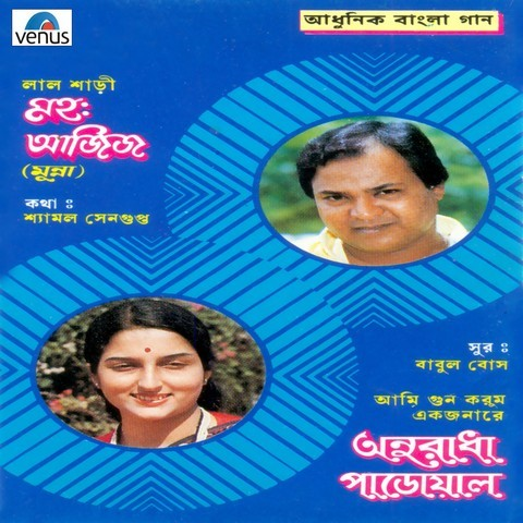 Download Mohd Aziz & Anuradha Paudwal - Adhunik Bangla Gaan [1988-MP3-VBR-320Kbps] Review