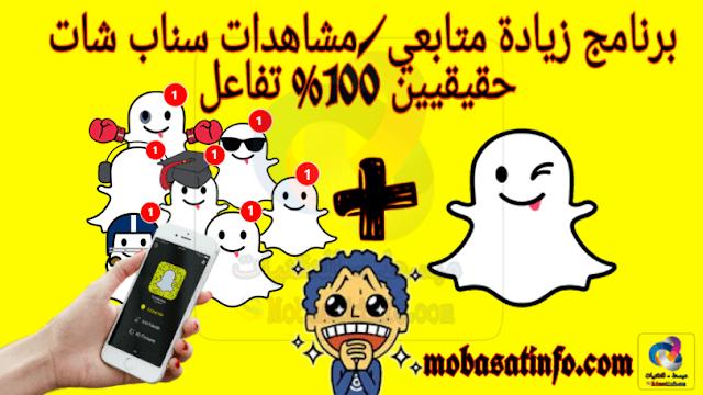 برنامج زيادة مشاهدات ومتابعين سناب شات حقيقيين للايفون والاندرويد - Snapchat
