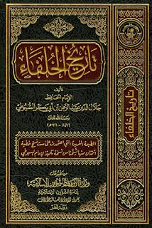 تحميل pdf كتاب تاريخ الخلفاء
