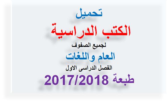 تحمل كل كتب المدرسة لكل صفوف الابتدائى والاعدادى والثانوى العام وللغات طبعة 2018 من الوزارة بروابط مباشرة