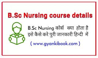 B.sc nursing kya hai