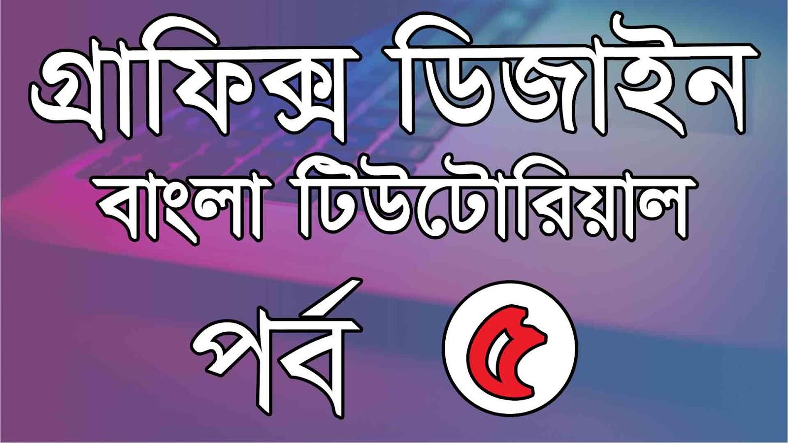 Photoshop cc bangla tutorial part 5 | graphics design bangla