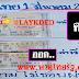 มาแล้ว...เลขเด็ดงวดนี้ 3ตัวตรงๆ หวยทำมือ สรุปไทยบารมีเหล็กไหล งวดวันที่ 1/3/63
