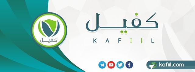 منصة عربية رائعة لتحقيق دخل متميز باقل جهد | كفيل