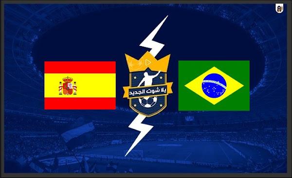مشاهدة مباراة البرازيل واسبانيا