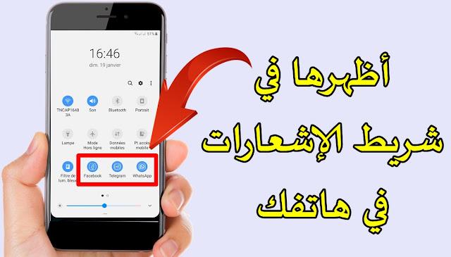 تطبيق رائع لإختصارات التطبيقات في شريط شاشة إشعارات هاتفك الذكي