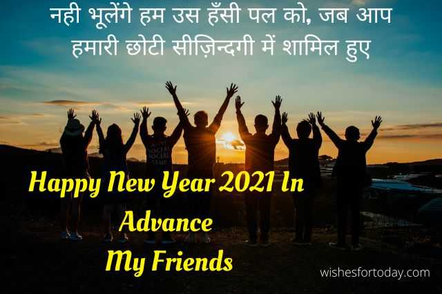 Happy New Year 2021 In Advance Shayari Images For Friends