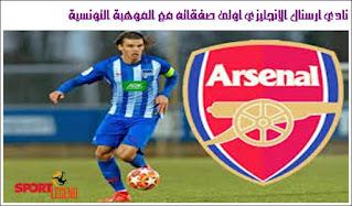 نادي أرسنال الإنجليزي أولى صفقاته مع الموهبة التونسية