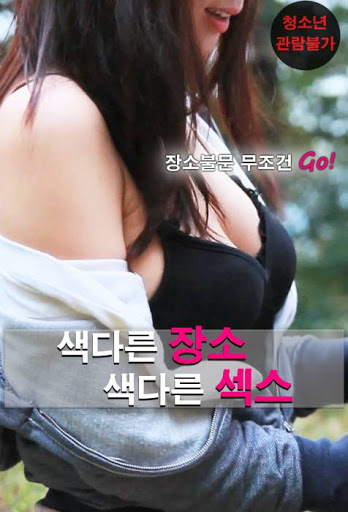 Different Places, Different Sex Full Korean Adult 18+ Movie Online