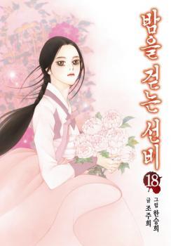 Bameur Geonneun Seonbi Manga
