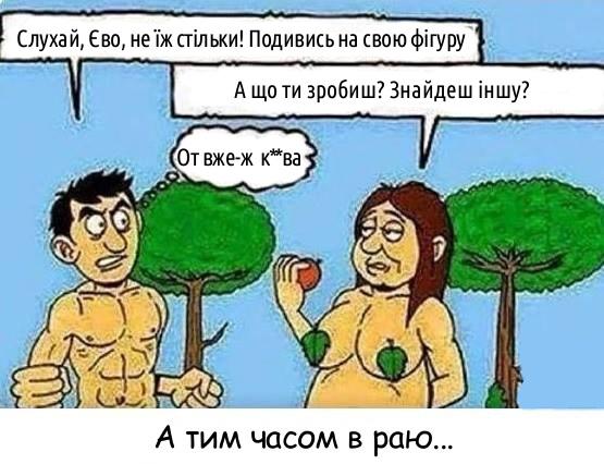 В Едемському саду. Тим часом в Раю. Єва їсть яблуко. Адам питає: - Слухай, Єво, не їж стільки. Подивись на свою фігуру. - А що ти зробиш? Знайдеш іншу? Адам собі думає: - От же курва! Гумор, карикатури
