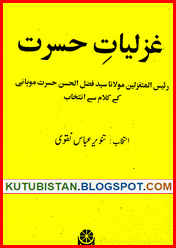 Ghazaliyat-e-Hasrat