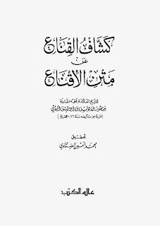 كشف القناع عن متن الإقناع لـ الإمام البهوتي الحنبلي